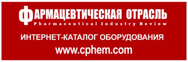 Фармацевтическая отрасль