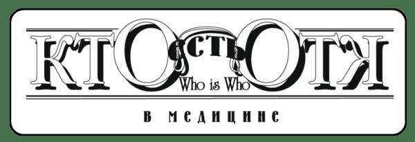Кто есть кто
